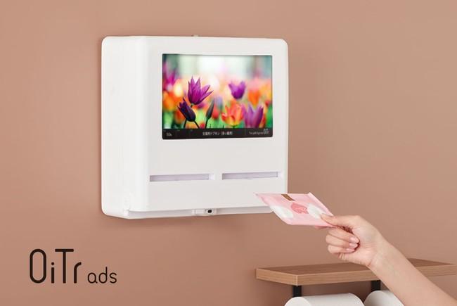 マイクロアドデジタルサイネージ、⼥性個室トイレへのプログラマティック広告配信を開始