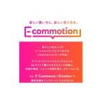 電通アイソバー、ソーシャルコマースの新サービス「E-Commotion」を提供開始