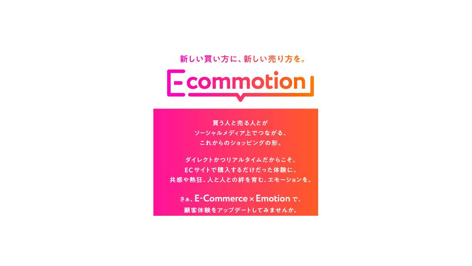 ecommotion