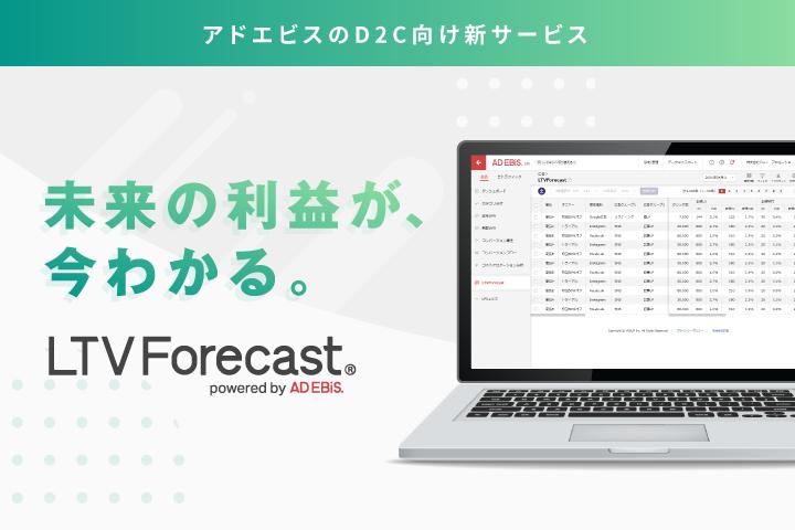 アドエビス、未来の利益を可視化するD2C向けLTV予測機能をリリース