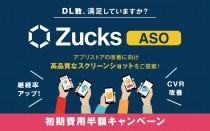zucks_aso