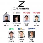 Zホールディングス、「Z AIアカデミア」を発足
