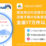 Yahoo! MAP、店舗・施設の「混雑予報」の対象を全国17万件以上に拡充