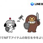 Yahoo! JAPANとLINE、二次流通市場拡大に向けNFT領域で連携