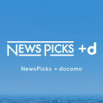 NewsPicksとドコモ、ドコモの法人会員向けメディアサービス 「NewsPicks +d」を提供開始