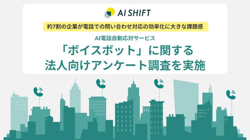 サイバーエージェント傘下のAI Shift、ボイスボットに関するアンケート結果を公開