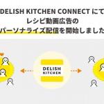 「DELISH KITCHEN」、1st Partyデータを活用したレシピ動画広告のパーソナライズ配信を開始