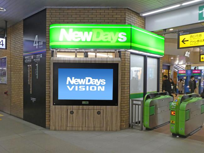 ジーニー、JR東日本クロスステーションが提供する首都圏最大のネットワークサイネージ「NewDaysビジョン」代理販売を開始