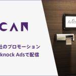 バカンのトイレサイネージ「VACAN AirKnock Ads」、読売新聞のプロモーション動画配信を開始