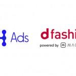 Supership、ファッション通販サイト「d fashion」へサイト内商品広告ソリューション「S4Ads」を提供開始