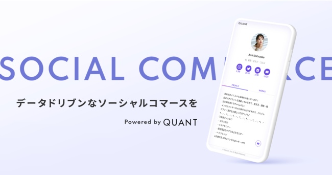 Glossom、SNSのデータ計測システム「QUANT for SNS」をリリース