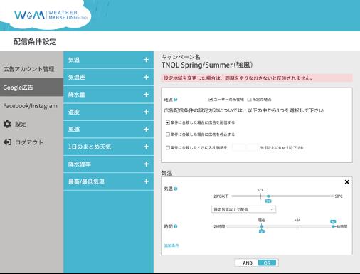 ルグラン、天気に合わせて広告を配信するシステム「weathermarketing.net」をリリース
