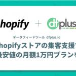「dfplus.io」、 Shopifyストアの集客を支援するため月額1万円プランを新設