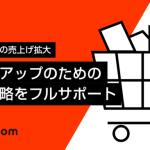 オロ、Amazon広告のサービスメニューを開始