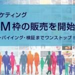 CCCマーケティング、TVCM枠の販売を開始