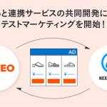 ネクストエンジン、Criteoと連携サービスの共同開発に向けたテストマーケティングを開始