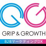 博報堂、BtoB企業のマーケティングDXの支援サービスを提供開始