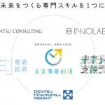 電通、企業の未来価値を見出すグループ横断組織「未来事業創研」を発足