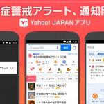 Yahoo! JAPANアプリ、「熱中症警戒アラート」の通知を開始