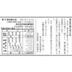 琉球新報、2021年3月期決算は最終赤字2.96億円 ~資本金減少で中小企業化へ~