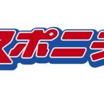 スポーツニッポン新聞、2021年3月期決算は最終赤字約1億円