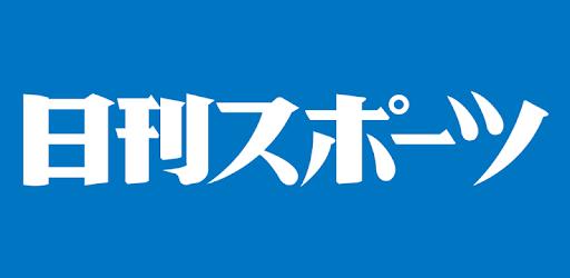 日刊スポーツ新聞社、2021年3月期決算は1.48億円の赤字 〜2年連続に最終赤字に〜