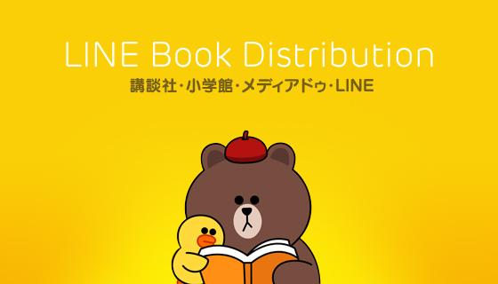 「LINEマンガ」の世界展開を目的にしたLINE Book Distribution、8月10日付けで解散