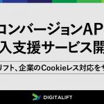 デジタリフト、Facebookの「コンバージョンAPI」導入支援サービス提供開始