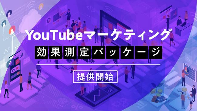 BitStar、YouTubeマーケティング「効果測定パッケージ」の提供開始