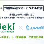 ジェイアール東日本企画とunerry、「路線が選べる」デジタル交通広告サービスを新たに開始