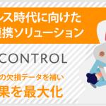 ソウルドアウト、Cookieレスに向けて欠損したデータを補完して広告効果の最適化する「DATA CONTROL」を提供開始