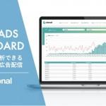 オトナル、デジタル音声広告の分析ダッシュボードを提供開始