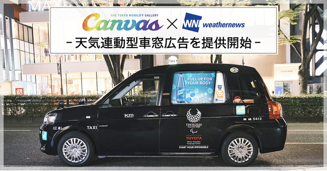 ニューステクノロジーの車窓サイネージ「Canvas」、ウェザーニューズと連携し天気連動型車窓サイネージ広告を提供開始