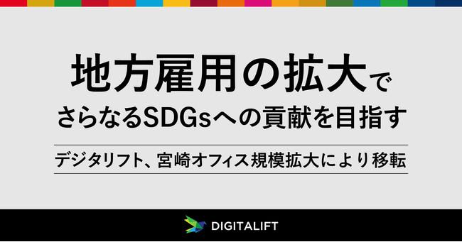 デジタリフト、宮崎オフィスを拡大・移転
