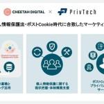 チーターデジタル、個人情報同意管理プラットフォームを提供するPriv Techとの協業を発表
