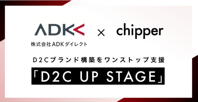 ADKダイレクトとchipper、D2Cブランド支援の「D2C UP STAGE」をβ版提供開始