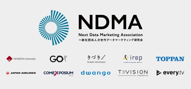 早稲田大学とアイレップなど民間9社、一般社団法人次世代データマーケティング研究会(NDMA)を設立