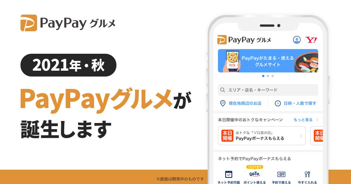 ヤフー、飲食店予約サービス 「PayPayグルメ」を今秋開始
