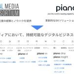 CCI、PIANO Japanとローカルメディア支援で業務提携