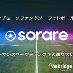 フォーイット、ブロックチェーンゲーム「Sorare」が独占協業