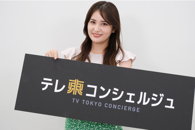 テレビ東京コンシェルジュ