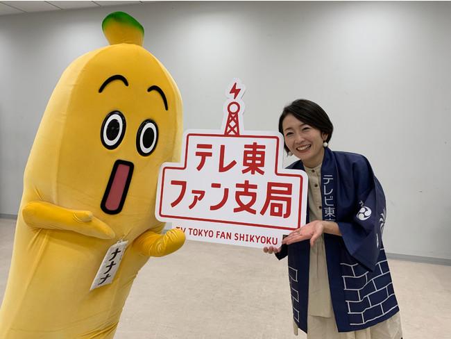 テレビ東京 ファンコミュニティ