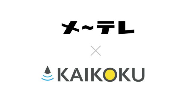 「カイコク」のBLAM、メ~テレと事業提携
