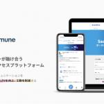 カスタマーサクセスプラットフォーム「commmune」、19.3億円の資金調達を実施