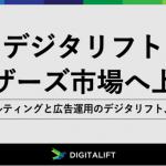 デジタリフト、東京証券取引所マザーズ市場へ上場
