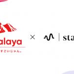 音声配信サービス「himalaya」、事業縮小に伴い一部チャンネルや配信者サポートを「stand.fm」へ移行