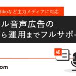 オロ、デジタル音声広告のサービスメニューを開始