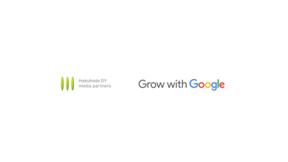 博報堂DYメディアパートナーズ、Grow with Google パートナーに参画し中小企業のデジタル化を支援