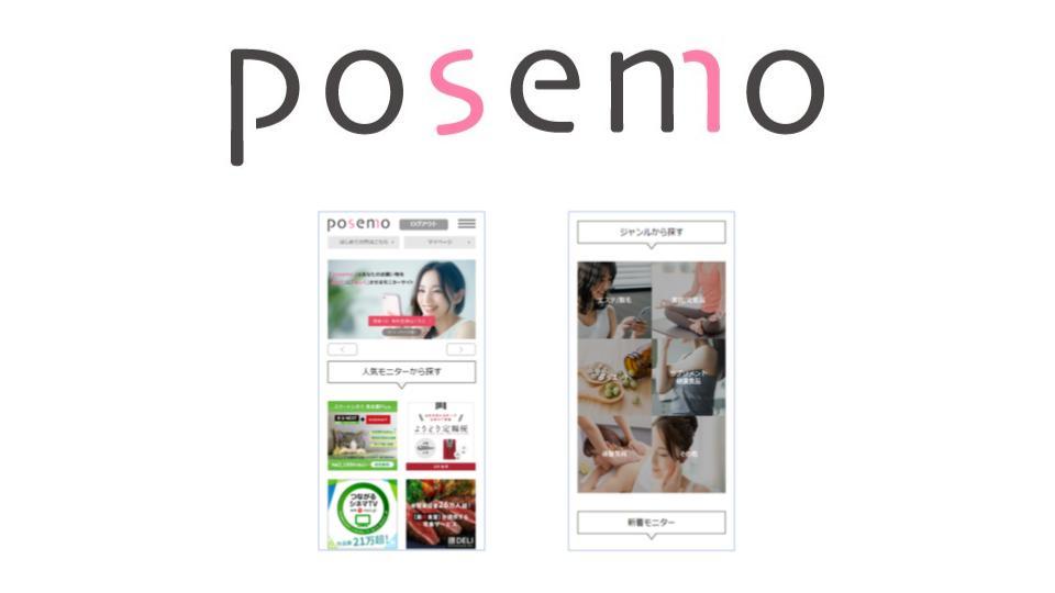 小学館、モニターマッチングサイト『posemo』が『NEWSポストセブン』からリリース
