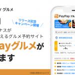 ヤフー、飲食店予約サービス「PayPayグルメ」を10月27日より提供開始